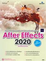 ตัดต่อวิดีโอ สร้างเอฟเฟ็กต์ และใส่เทคนิคให้วิดีโอดูโดดเด่น After Effects 2020