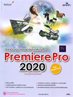 ตัดต่องานภาพยนตร์และคลิปวิดีโอ Premiere Pro 2020