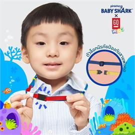 จีคิวหน้ากากผ้าเด็ก Pinkfong Baby Shark