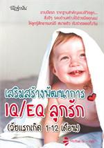 เสริมสร้างพัฒนาการ IQ/EQ ลูกรัก (วัยแรกเกิด 1-12 เดือน)