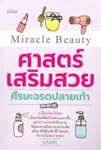 Miracle Beauty ศาสตร์เสริมสวย ศีรษะจรดปลายเท้า