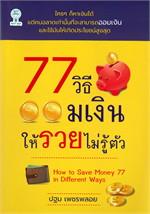 77 วิธีออมเงินให้รวยไม่รู้ตัว