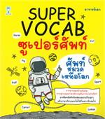 SUPER VOCAB ซูเปอร์ศัพท์ ศัพท์หมวดเหนือโลก