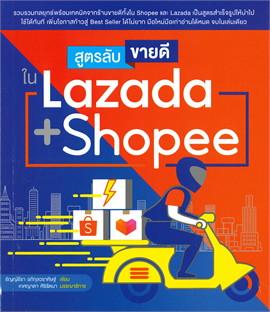 สูตรลับขายดี ใน Lazada + Shopee