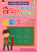 เกมสนุกเสริมทักษะ สระ+มาตราตัวสะกด กิจกรรมเสริมเพิ่มเชาว์ภาษาไทย (5+ พิมพ์ครั้งที่ 2)