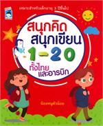 สนุกคิด สนุกเขียน 1-20 ทั้งไทยและอารบิก (3+)
