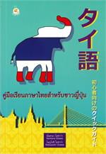 คู่มือเรียนภาษาไทยสำหรับชาวญี่ปุ่น
