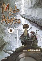 Made in Abyss ผ่าเหวนรก เล่ม 6 (Mg)