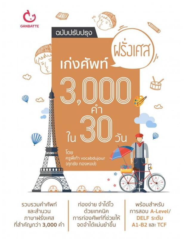 เก่งศัพท์ฝรั่งเศส 3,000 คำใน 30 วัน (ฉบับปรับปรุง)