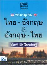 พจนานุกรม ไทย-อังกฤษ & อังกฤษ-ไทย สำหรับนักเรียนต้องรู้
