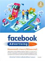 facebook Advertising 2nd Edition ยิงแอดตรงเป้า จ่ายเบาๆ ให้ดังและขายดี
