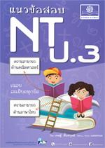 แนวข้อสอบ NT ป.3