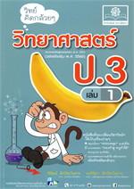 วิทย์คิดกล้วยๆ วิทยาศาสตร์ ป.3 เล่ม 1