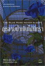 กุหลาบน้ำเงินไม่นิทรา THE BLUE ROSE NEVER SLEEPS