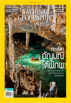NATIONAL GEOGRAPHIC ฉ.233 (ธ.ค.63)