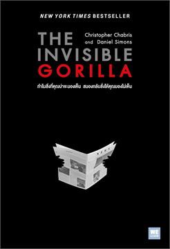 THE INVISIBLE GORILLA ทำไมสิ่งที่คุณน่าจะมองเห็น สมองกลับสั่งให้คุณมองไม่เห็น