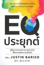 EQ ประยุกต์