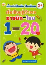 เด็กเก่งฝึกคัด ฝึกเขียน เริ่มเรียนรู้ตัวเลข อารบิก-ไทย 1-20 (2+)