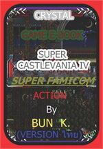 บทสรุปเกมส์ castlevania 4