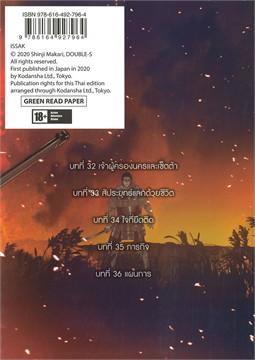 ISSAK วีรบุรุษสมรภูมิเดือด เล่ม 8