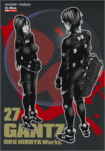 Gantz เล่ม 27