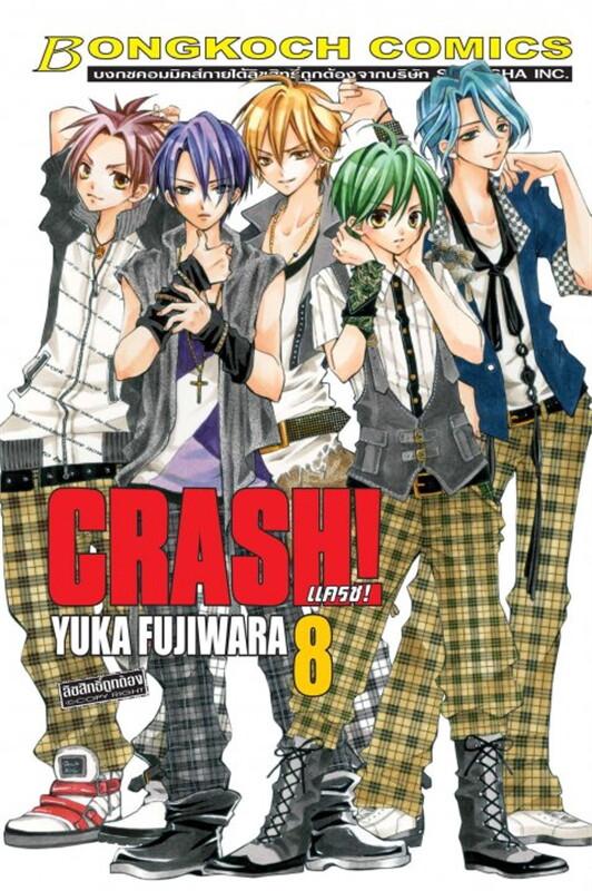 CRASH! แครช! เล่ม 8