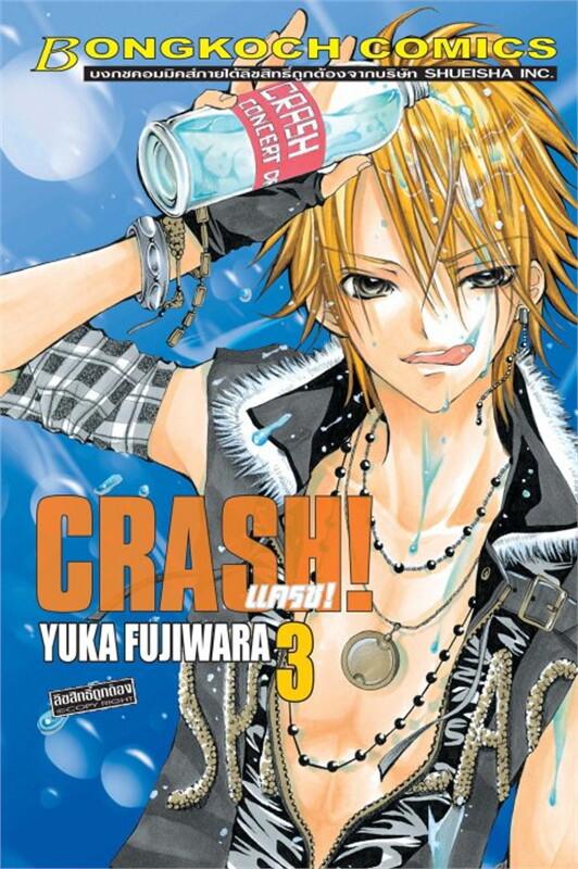 CRASH! แครช! เล่ม 3