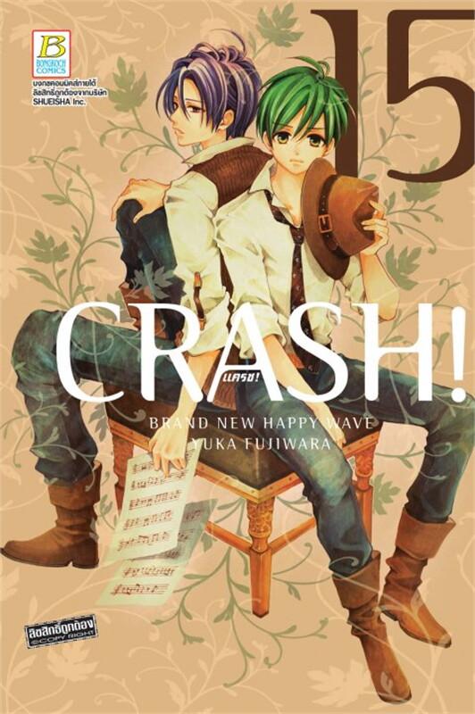 CRASH! แครช! เล่ม 15