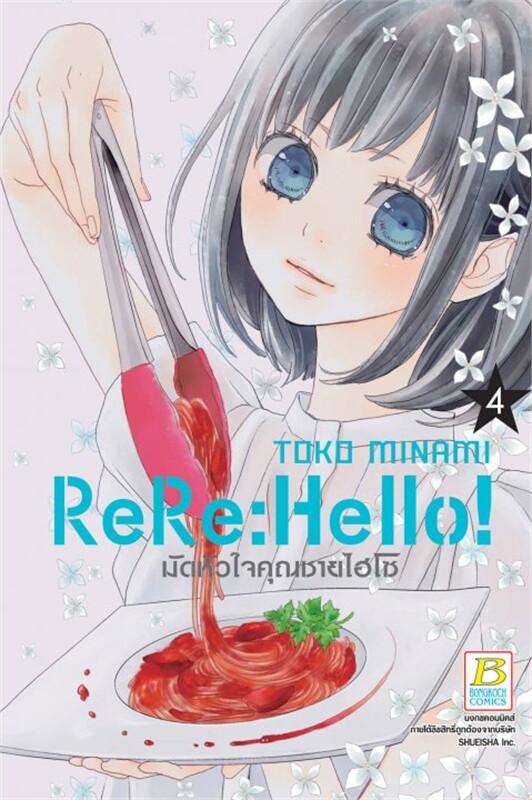 ReRe: Hello! มัดหัวใจคุณชายไฮโซ เล่ม 4
