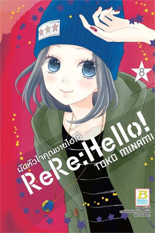 ReRe: Hello! มัดหัวใจคุณชายไฮโซ เล่ม 8