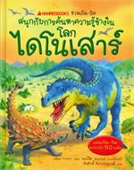 โลกไดโนเสาร์ ชุด NANMEEBOOKS ชวนเปิด-ปิด สนุกกับการค้นหาความรู้ข้างใน (ปกแข็ง)