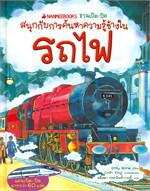 รถไฟ ชุด NANMEEBOOKS ขวนเปิด-ปิด สนุกกับการค้นหาความรู้ข้่างใน  (ปกแข็ง)