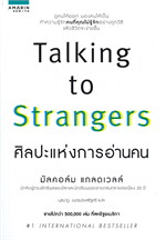 TALKING TO STRANGERS ศิลปะแห่งการอ่านคน