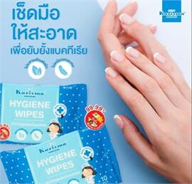 KarismaHygiene wipesสูตรยับยั้งแบคทีเรีย