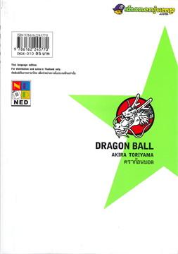DRAGON BALL ดราก้อนบอล เล่ม 10 ศึกประลองเจ้ายุทธภพครั้งที่ 22