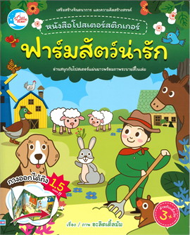 หนังสือโปสเตอร์สติกเกอร์ ฟาร์มสัตว์น่ารัก (3+)