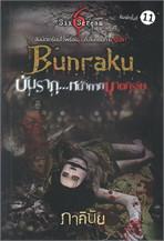 Bunraku บันรากุ...หน้ากากฆาตกรรม (พิมพ์ครั้งที่ 11)