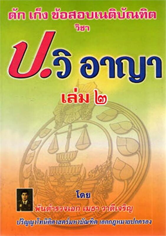 ดักเก็งข้อสอบเนติบัณฑิต วิชา ป.วิ. อาญา เล่ม 2
