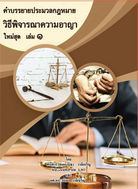 คำบรรยาย ประมวลกฎหมายวิธีพิจารณาความอาญา ปรับปรุงใหม่ล่าสุด เล่ม 1