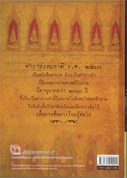 ตำราพรหมชาติ ร.ศ.๑๒๐ (พิมพ์ตามอักขระเดิม ฉบับปรับปรุง พิมพ์ครั้งที่ 2) ปกแข็ง