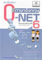 แนวข้อสอบ ภาษาอังกฤษ O-NET ชั้นประถมศึกษาปีที่ 6