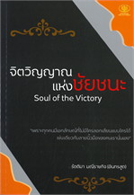 จิตวิญญาณแห่งชัยชนะ Soul of the Victory