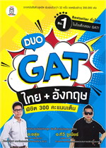 DUO GAT ไทย+อังกฤษ พิชิต 300 คะแนนเต็ม