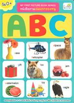 หนังสือภาพเล่มแรกของหนู ABC