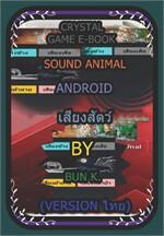 บทสรุปเกมส์พูดเป็นประโยคและเสียงร้องของสัตว์ต่างๆ