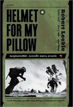HELMET FOR MY PILLOW สมรภูมินรกแปซิฟิก:หมวกเหล็ก สงคราม ความหวัง