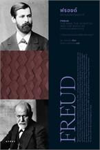 ฟรอยด์ บิดาแห่งจิตวิเคราะห์ FREUD: THE MAN, THE SCIENTIST, AND THE BIRTH OF PSYCHOANALYSIS