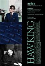 ฮอว์กิง นักฟิสิกส์แห่งศตวรรษที่ 21 HAWKING THE MAN THE GENIUS, AND THE THEORY OF EVERYTHING