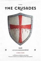 The Crusades ครูเสด มหาสงครามแผ่นดินศักดิ์สิทธิ์