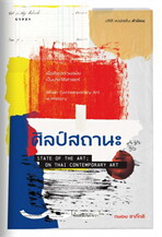 ศิลป์สถานะ State of the Art; On Thai Contemporary art